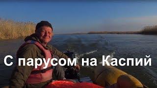 С парусом на Каспий