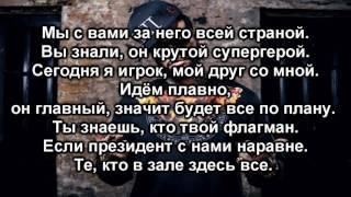Тимати ft  Саша Чест – Лучший Друг lyrics
