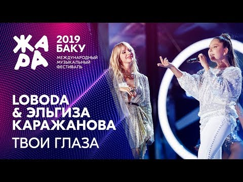 LOBODA & ЭЛЬГИЗА КАРАЖАНОВА - Твои глаза /// ЖАРА В БАКУ 2019