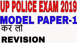 MODEL PAPER FOR UP POLICE CONSTABLE EXAM, SAMPLE PAPER FOR UP POLICE