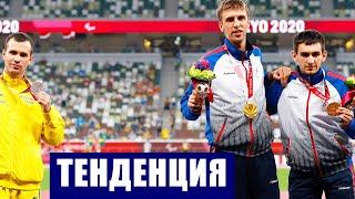 Паралимпиада 2020 Украинец Игорь Цветов снова не стал фотографироваться с россиянами на пьедестале