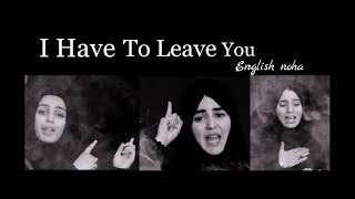 I HAVE TO LEAVE YOU - HASHIM SISTERS ENGLISH NOHA 2017-18 - MUHARRAM 1439