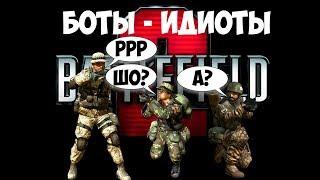 боты-Идиоты (Монтаж Battlefield 2 Forgotten Hope 2) #SH #SMOG #Harridan