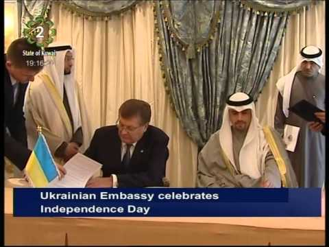 Ukrainian Embassy in Kuwait celebrates 22nd Independence Day