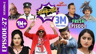Sakkigoni | Comedy Serial | Season 2 | Episode-27 | Kumar Kattel, Arjun Ghimire, Sagar Lamsal, Hari