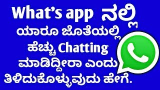 How to see one in conjunction with more than what's app chatting did that know