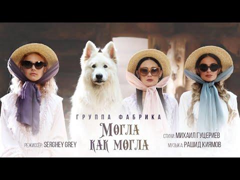 Группа «Фабрика»— «Могла как могла» (Official Video)