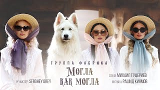 Download Группа «Фабрика» — «Могла как могла» (Official Video) Mp3 and Videos