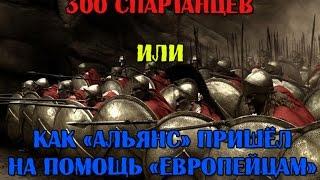 """""""300 спартанцев"""" или как Альянс дефает EU сервер """"Outland"""""""