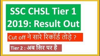 SSC CHSL Tier 1 2019 result declared II Cut off ने सारे रिकॉर्ड तोड़े