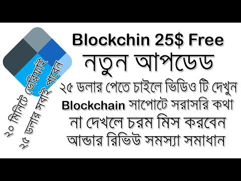 BlockChain Airdrop Free 25$ update |Good Earning website 2018,New update how to get 25$ 100%