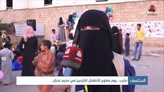 مأرب .. يوم مفتوح للأطفال النازحين في مخيم عذبان