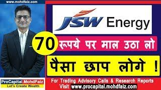 JSW ENERGY  70 रूपये पर माल उठा लो पैसा छाप लोगे !