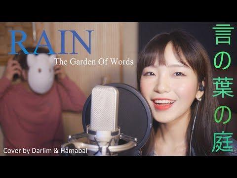 「언어의정원 OST/言の葉の庭」 Rain -秦基博(Motohiro Hata)│Cover by 김달림과하마발