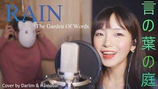 안녕하세요 여러분     이번 노래는 언어의정원 OST의 'Rain'이에요. 제...