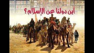 أين دولنا من الإسلام