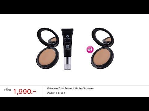 Wakamono Press Powder 2 Pcs Free Sunscreen (104564)