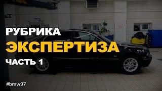 Как выбрать автомобиль с пробегом BMW 5 e39(Помощь в выборе автомобиля с пробегом https://vk.com/needcarss -- INSTAGRAM: http://instagr.am/vladimirpotanin -- Группа BMW https://vk.com/bmw97 ..., 2016-11-13T19:22:49.000Z)