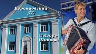 Народный гармонист России ИГОРЬ ШИПКОВ в Воронцовском ДК с песней ГАЛИНА