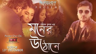 Moner Uthone - Meraj Tushar Mp3 Song Download