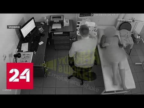 Одесский гинеколог снимал пациенток скрытой камерой и продавал видео порносайтам - Россия 24