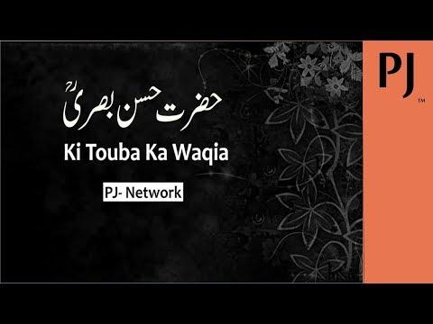 Hazrat Hasan Basri | Touba Ka Waqia | By Pir Saqib Shami