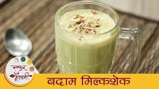 बदाम मिल्कशेक - Badam Milkshake Recipe In Marathi - How To Make Almond Milkshake - Archana Arte