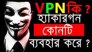 What is vpn? how its work? benefits ? Explained in Bangla
