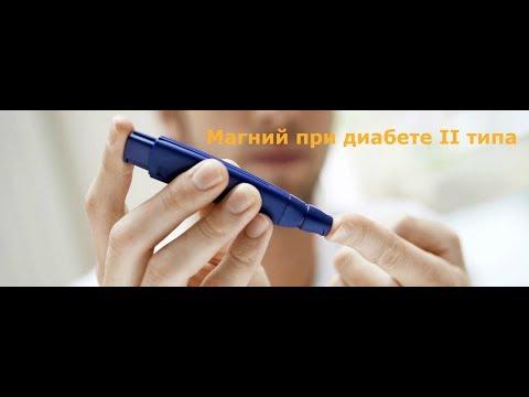 Магний при диабете 2 типа. Важная информация!