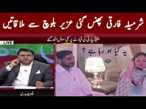 Secret Meetings Between Uzair Bloch And Sharmeela Farooqi | Khabar K Pechy | Neo News