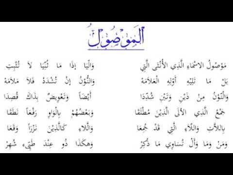 Lalaran Alfiyah Ibnu Malik Full