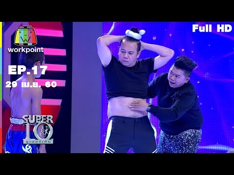 SUPER 10 | ซูเปอร์เท็น | EP.17 | 29 เม.ย. 60 Full HD