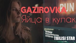 GAZIROVKA - Яйца в кулак (Official Video 2018)