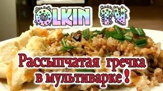 Рассыпчатая гречка с грибами в мультиварке | Рецепты для мультиварки