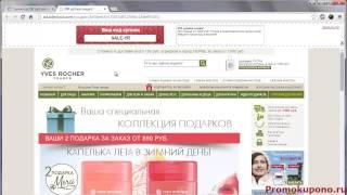 видео Акции и скидки в магазинах Ив Роше (Yves Rocher)