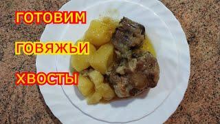 Готовим говяжьи хвосты самый простой и самый вкусный рецепт