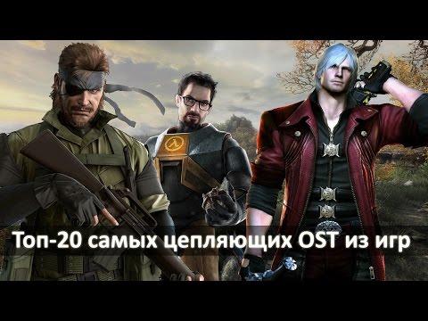 Топ-20 | Лучшие OST в играх. 20 самых цепляющих и запоминающихся саундтреков из игр (часть 1)