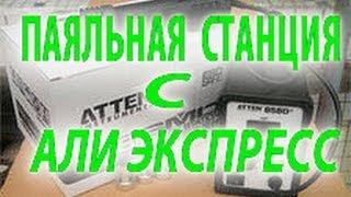 Atten-858d(, 2014-05-19T15:26:17.000Z)