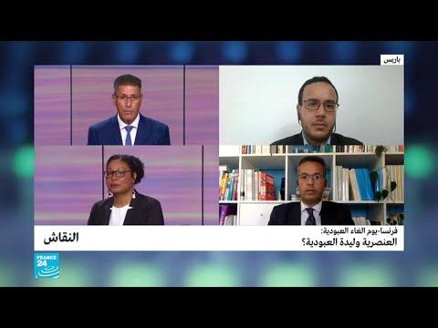 فرنسا: العنصرية وليدة العبودية؟  - 21:00-2021 / 5 / 10