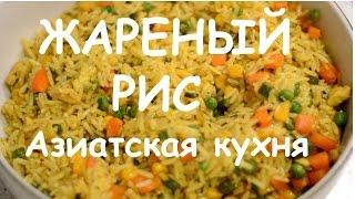 Жареный рис. Рецепт. Fried Rice Recipe.