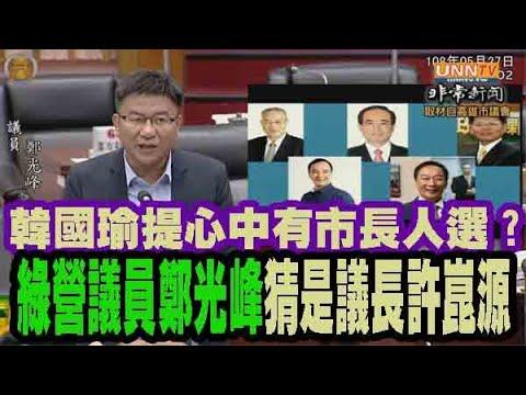 高雄市韓國瑜心中的新市長人選~是議長許崑源??