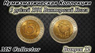 Нумизматическая Коллекция. Выпуск 12. 5 рублей 1991 Красная Книга (Винторогий Козел)