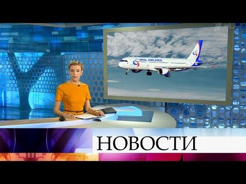 Выпуск новостей в 09:00 от 15.08.2019