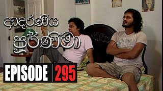Adaraniya Poornima | Episode 295 03rd September 2020 Thumbnail