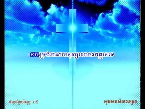 CCK 05 (Music) សូមសរសើរនាមទ្រង់