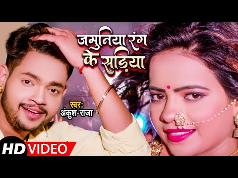 #VIDEO | जमुनिया रंग के सड़ियाँ | #Ankush Raja , Anisha P | Jamuniya Rang Ke Sadiya | New Song 2021