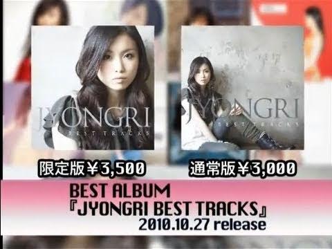 JYONGRI - JYONGRI BEST TRACKS -MUSIC VIDEO ダイジェスト映像-