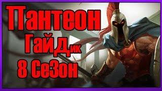 League of Legends -  Pantheon (Пантеон) Лес 8 Сезон, патч 8.15