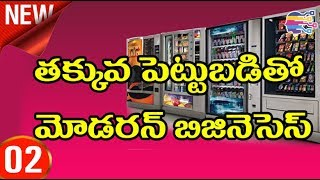 Modern Business Ideas with Low investment in Telugu