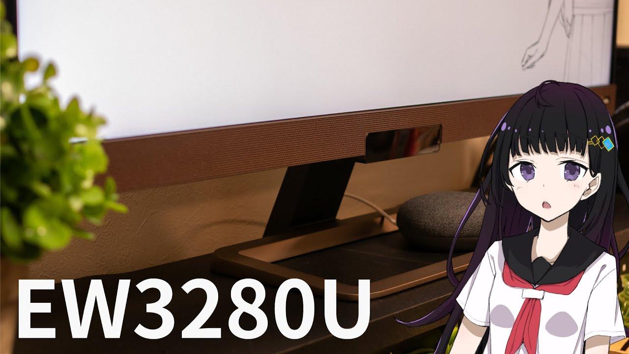 BenQの4K/32インチの超大型万能モニター EW3280Uを一ヶ月使ってレビュー!
